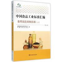 中国食品工业标准汇编 食用油及其制品卷(上)(第二版)