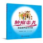 肿瘤患者家庭营养指导手册