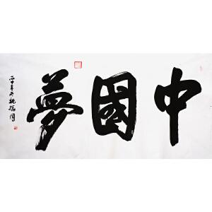 魏振同《中国梦》榜书大字