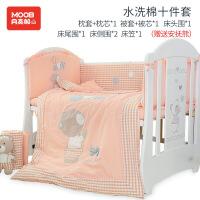 月亮船 宝宝床围十件套水洗棉 婴儿床上用品 儿童床品可拆洗春夏秋冬