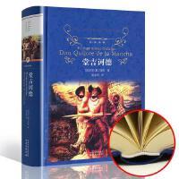 正版新书 堂吉诃德 塞万提斯 中文版 全译本无删减经典世界名著外