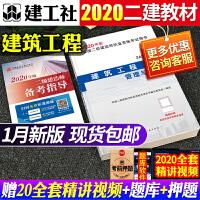 官方二建教材2020版建筑实务单科书本 二级建造师2020房建教材书 2020年建筑工程管理与实务考试用书课本2020
