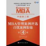 中国第二届MBA管理案例评选 百优案例集锦 第4辑 苏敬勤,朱方伟,王淑娟 科学出版社 9787030339447
