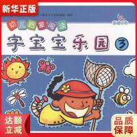 幼儿启蒙阅读:字宝宝乐园3(附光盘) 樊丽娜,陈琪敬 吉林美术出版社 9787538696547 新华正版 全国85%