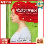 被遗忘的花园 (澳)凯特・莫顿 (Kate Morton);廖素珊;读客文化 出 上海文艺出版社