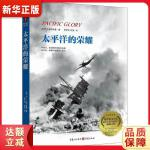 太平洋的荣耀 P.T.多伊特曼 9787229121594 重庆出版社 新华正版 全国70%城市次日达