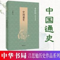 【中华书局】中国通史 吕思勉历史作品系列