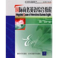 国际商务英语综合教程(商务英语系列课程教材)