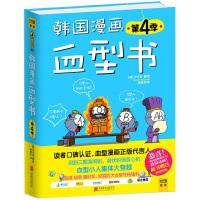韩国漫画血型书(第4季)(最新版)