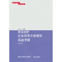 用友ERP企业经营沙盘模拟实训手册(第五版)