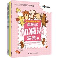何秋光思维训练・学前数学准备系列《看图学加减法游戏(全四册)》