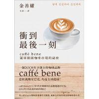 预售[正版]�n到最後一刻:caffé bene�I��n��咖啡市�龅牡z密 17