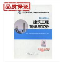 2016年全国二级建造师执业资格考试用书:建筑工程管理与实务(第四版)