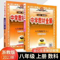 2021秋中学教材全解八年级上册数学科学浙教版