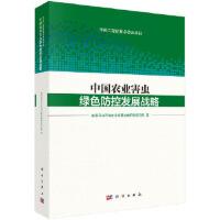 中国农业害虫绿色防控发展战略我国昆虫不育技术发展战略研究项目组科学出版社9787030473097