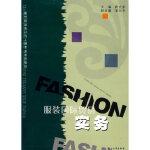 服装国际贸易实务/现代服装设计与工程专业系列教材 黄立新