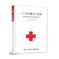 正版全新 人工智能+医疗健康:应用现状及未来发展概论