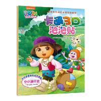 卡通3D泡泡贴――小小旅行家 上海致远文化传播有限公司 湖南少年儿童出版社 9787556224180