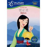 迪士尼双语小影院:花木兰(迪士尼英语家庭版)――主题学习、在线音频、电影故事尽收眼底
