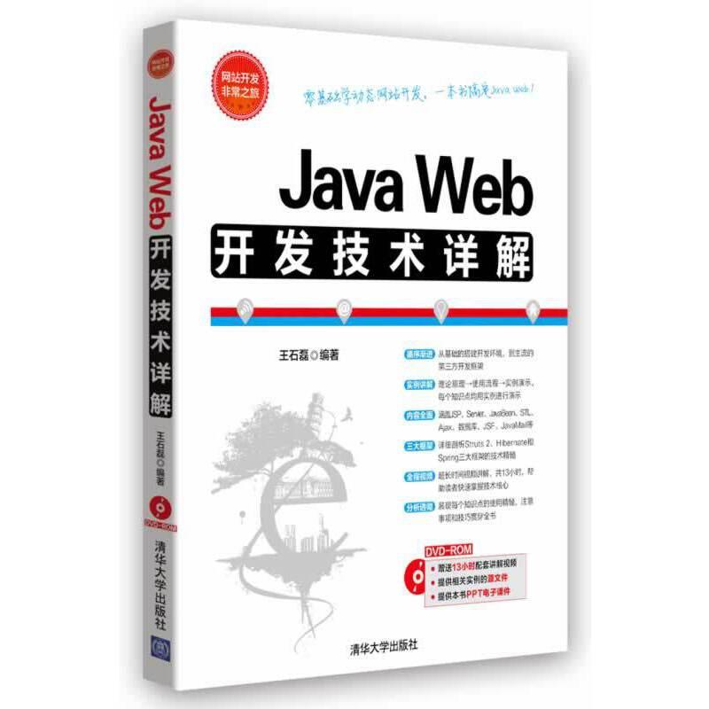 Java Web开发技术详解(配光盘)(网站开发非常之旅)