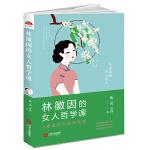 林徽因的女人哲学课:你若安好便是晴天,6堂优质女性成长课