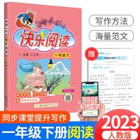 黄冈小状元快乐阅读一年级下册语文部编人教版2021新版