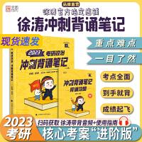 【预售】徐涛2022考研政治冲刺背诵笔记 黄皮书系列四 云图
