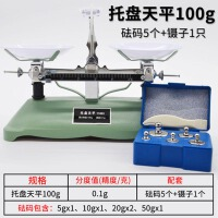 天平学生物理实验架盘机械天平教具托盘天平称含砝码家用小型厨房