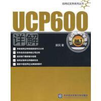 【正版二手旧书9成新】UCP600详解顾民 北京对外经济贸易大学出版社有限责任公司
