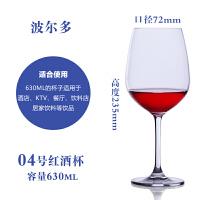 无铅水晶玻璃杯 红酒杯葡萄酒杯套装香槟杯鸡尾酒高脚杯酒具