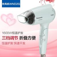 Panasonic/松下电吹风恒温护发可折叠冷热风家用吹风机EH-WND2G