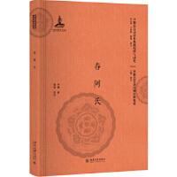 春阿氏 北京大学出版社 9787301294116