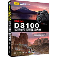 Nikon D3100数码单反摄影技巧大全FUN视觉9787122203229化学工业出版社