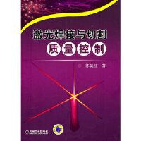 【二手书9成新】激光焊接与切割质量控制陈武柱9787111309222机械工业出版社