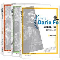 全套3册达里奥福 聊绘画大师 达芬奇