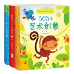 365个艺术创意启蒙(全3册)
