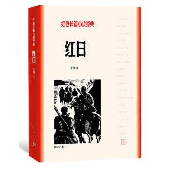 红日(pdf+txt+epub+azw3+mobi电子书在线阅读下载)