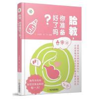 (中国家教力丛书)胎教,你准备好了吗:预定一个聪明宝宝*