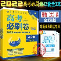 2020版高考必刷卷42套英语新课标全国卷高考试卷高考模拟卷汇编