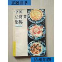 【二手旧书9成新】中国豆腐菜集锦 /吕士毅 著,高富良 著 江苏科