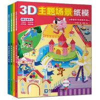 3D主题场景纸模 4册动物园/交通/飞机场/游乐园60余种立体手工制作益智早教 儿童拼图大全宝宝专注力训练书幼儿思维书