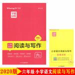 【正版包邮2020版】版胜在语文学霸训练小学语文阅读与写作6六年级108篇三合一