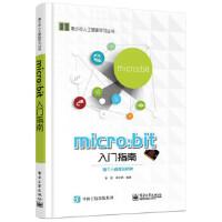 【正版全新直发】micro:bit 入门指南 余波著 9787121328565 电子工业出版社