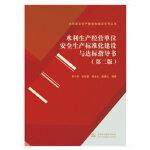 【全新正版】水利生产经营单位安全生产标准化建设与达标指导书(第二版)(水利安全生产教育和培训系列丛书) 贺小明,杜受富