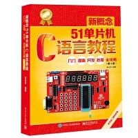 正版全新 新概念51单片机C语言教程�D�D入门、提高、开发、拓展全攻略(第2版)