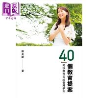 【中商原版】40个教育提案:把快乐带回给香港学生 陈美龄 香港三联 港台亲子教养 儿童教育 港台原版