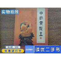 【二手9成新】中国黄龙玉官德镔 编著海天出版社