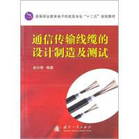 【新�A品�|】通信�鬏���|的�O�制造及�y�俞�d明 ��防工�I出版社9787118074857