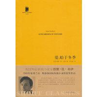 爱,始于冬季 (英)布伊 著 9787020084456 人民文学出版社