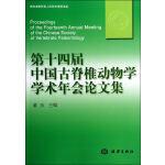 第十四届中国古脊椎动物学学术年会论文集